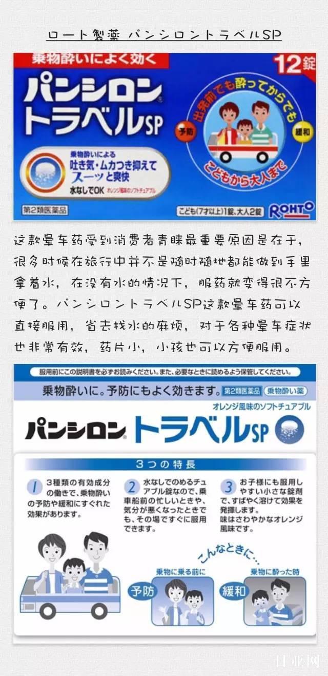日本晕车晕船药你都准备好了吗?