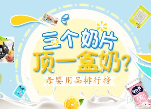 日本亚马逊母婴用品热卖排行榜
