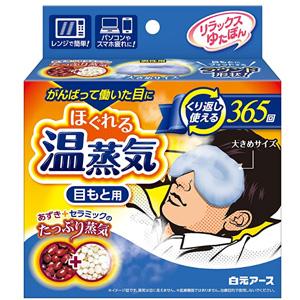 白元 男款红豆热敷蒸气眼罩