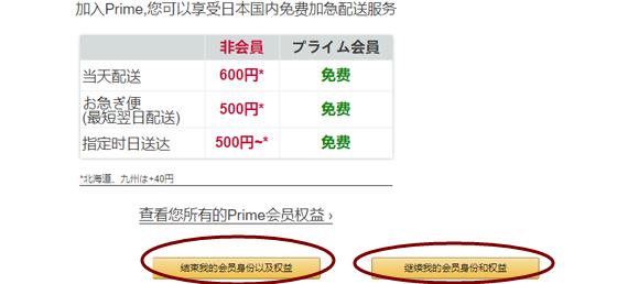 如何取消日本亚马逊30天免费年费会员体验