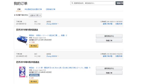 如何在日本亚马逊查看订单?