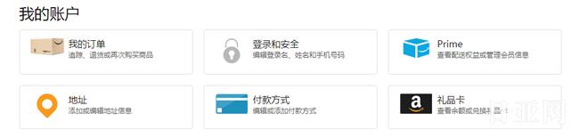 2021年最新日本亚马逊网站海淘下单攻略【电脑版】