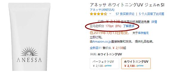 日本亚马逊会员积分获得与使用方法