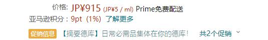 Rosette露姬婷 Rice Release大米卸妆油橙色 200ml