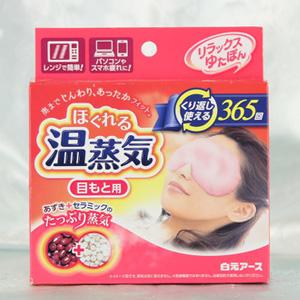 白元 女士款蒸汽眼罩 睡眠抗眼疲劳 可用365次