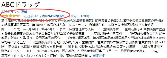 日本亚马逊第三方商家和日亚自营的重要区别