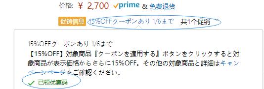 日本亚马逊折扣码如何获得和使用?