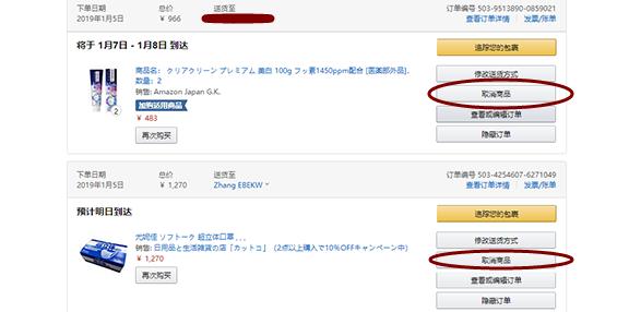 如何在日本亚马逊上取消订单