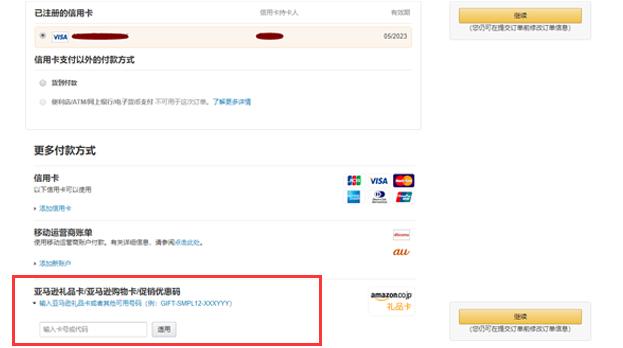 如何用礼品卡(充值卡)在日本亚马逊购物-GIFT CARD