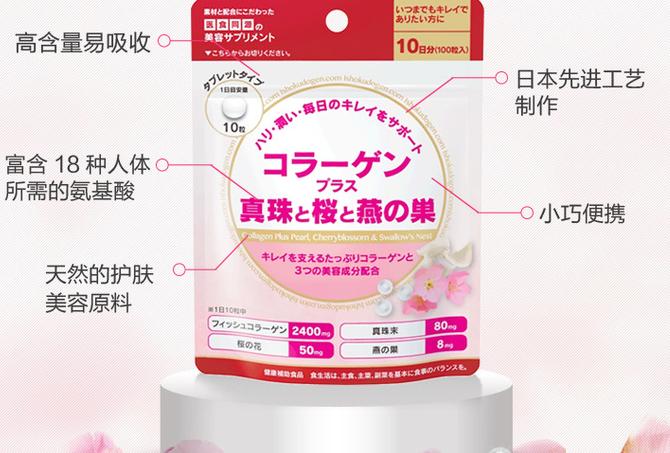 日本卖最好的胶原蛋白有哪些?日本胶原蛋白排行榜