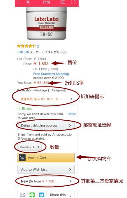 2021年最新日本亚马逊网站海淘下单攻略【手机版】