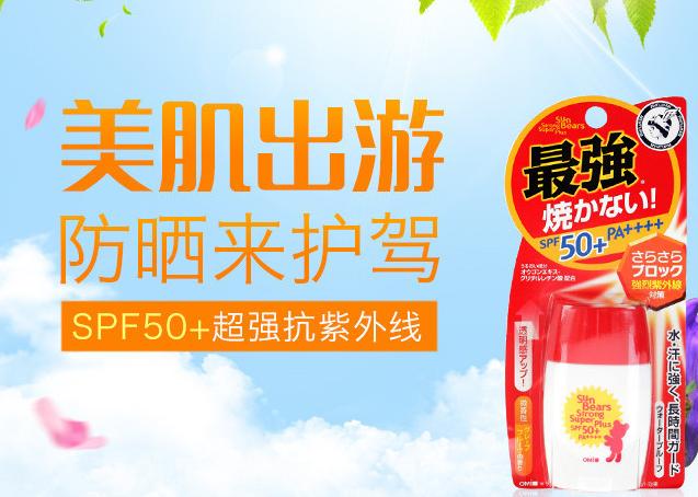 日本防晒霜排行榜:推荐这十款卖得火的日本防晒霜