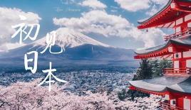 日本转运公司的服务都有哪些优势?