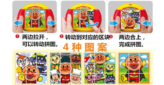 面包超人 魔方拼图拼拼乐 3D立体儿童益智便携积木玩具