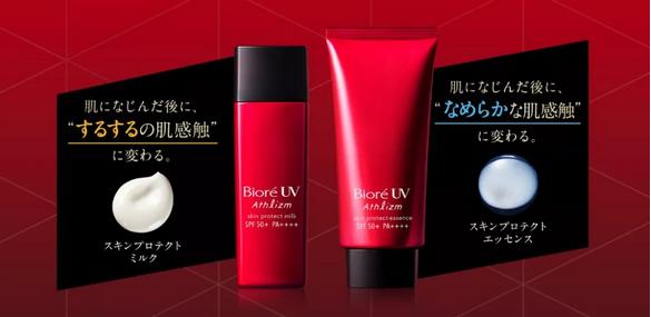 Biore碧柔UV Athlizm防晒精华 SPF50+/PA++++ 70g