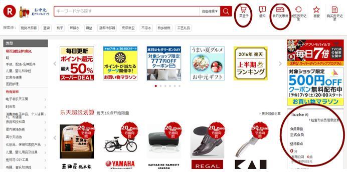 日本乐天官网rakuten.co.jp注册及购物攻略