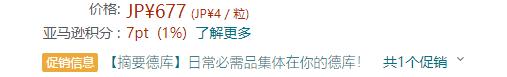井藤汉方 黑乌龙茶精华 热控片 180粒