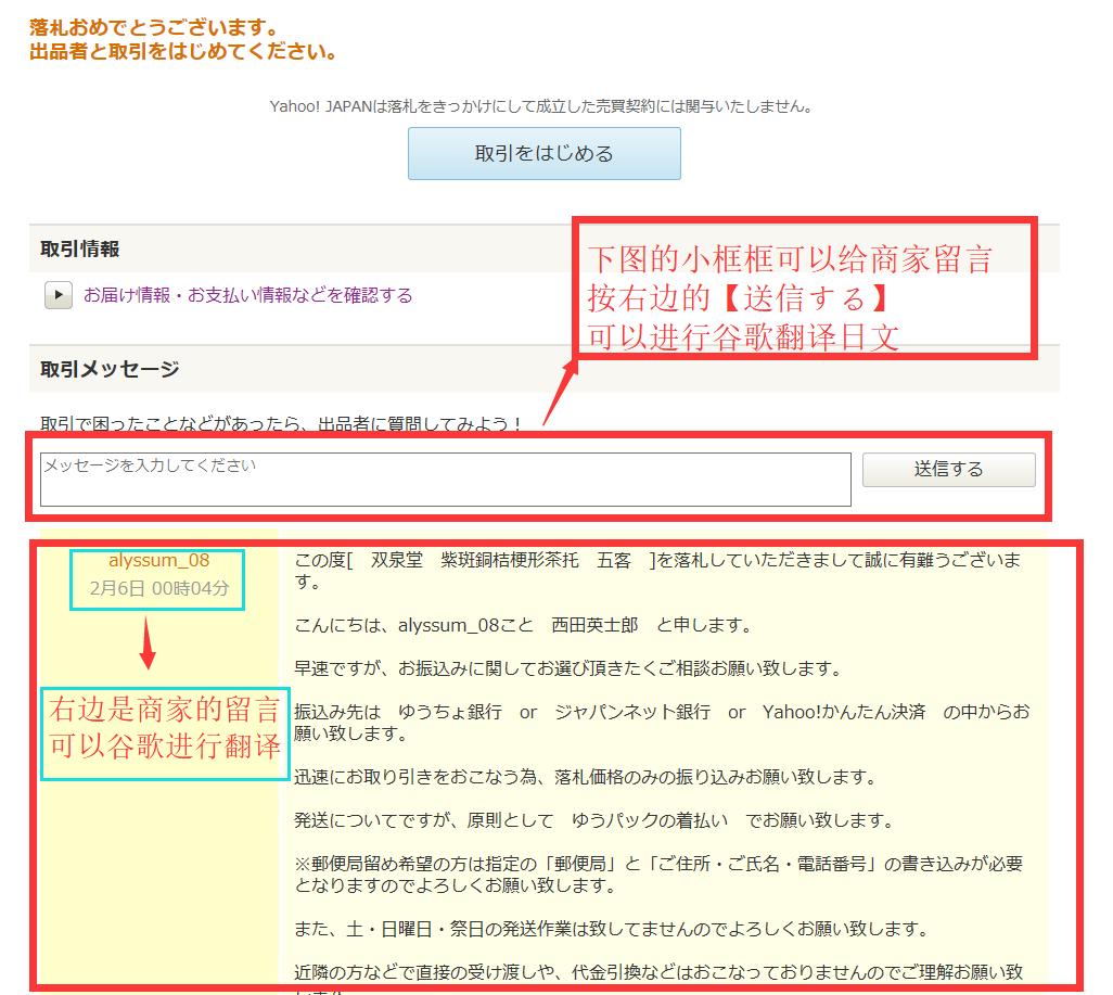 日本雅虎拍卖代付款说明及教程