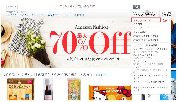 日本亚马逊如何删除自己的信用卡信息?