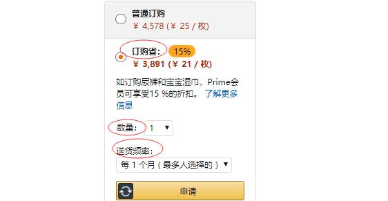 日本亚马逊关于S&S定期购订阅与取消