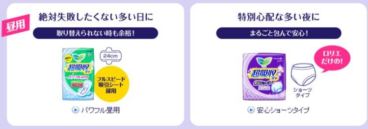 日本亚马逊花王姨妈巾攻略指南