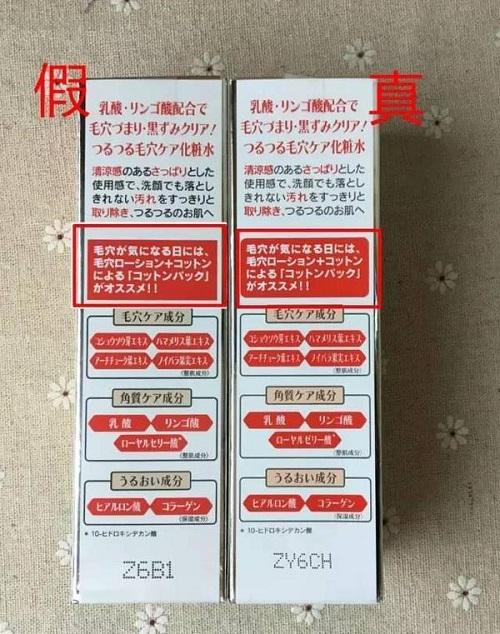 日本城野医生毛孔收敛水真假货分辨法