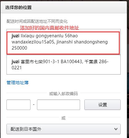 日本亚马逊直邮中国攻略 日本亚马逊如何直邮中国