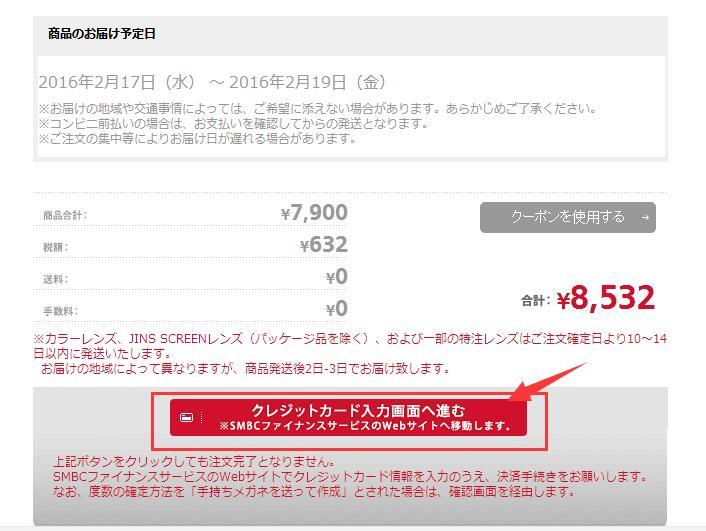 日本JINS睛姿官网时尚眼镜品牌购物攻略教程
