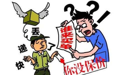 日本转运丢失货物怎么办?