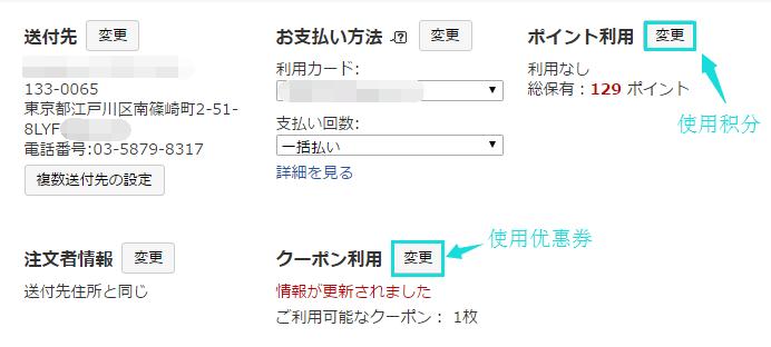 日本乐天Rakuten优惠券和积分的使用方法