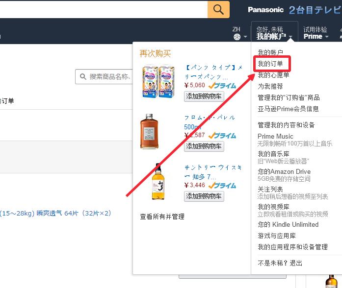 日本亚马逊打印账单教程