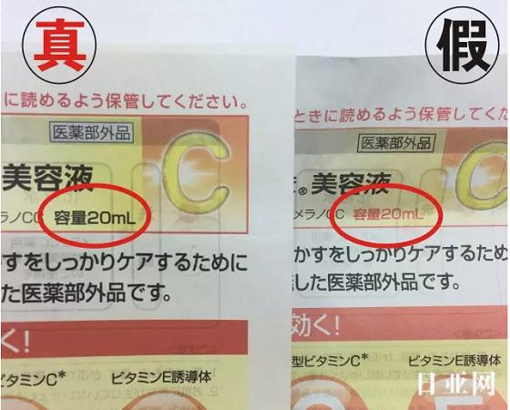 日本乐敦cc美容液真假辨别方法