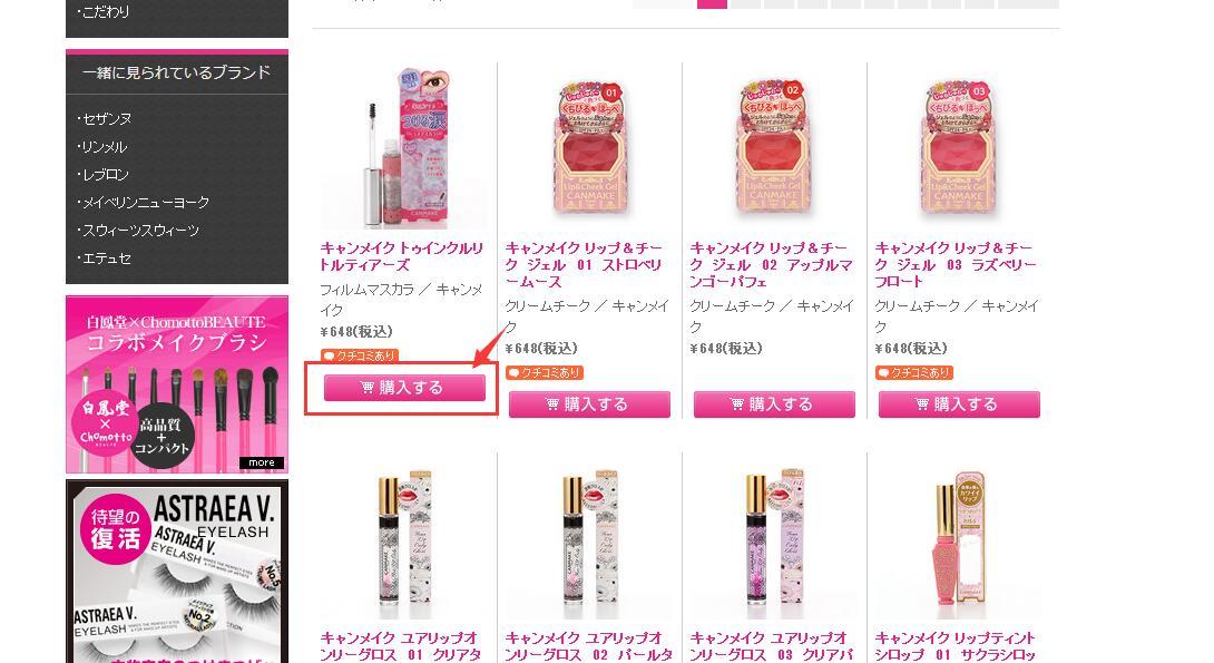 日本Canmake官网平价彩妆教程攻略