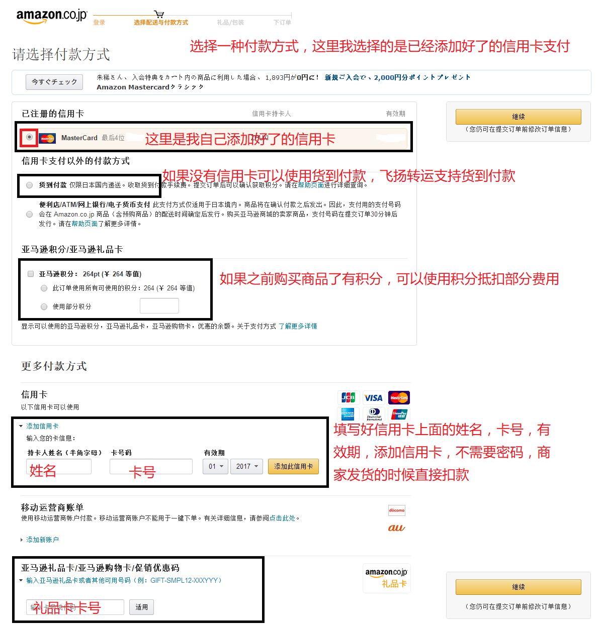 2021最新日本亚马逊购物攻略