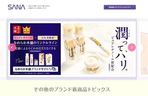 日本海淘购买药妆常用日本网站推荐