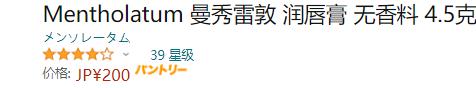 曼秀雷敦保水力UV防晒保湿润唇膏 无香型 4.5g