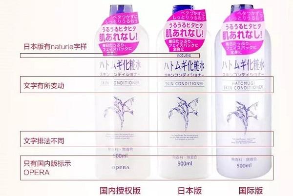 日本naturie薏仁水有三个版本 国际版、本土版、中国版