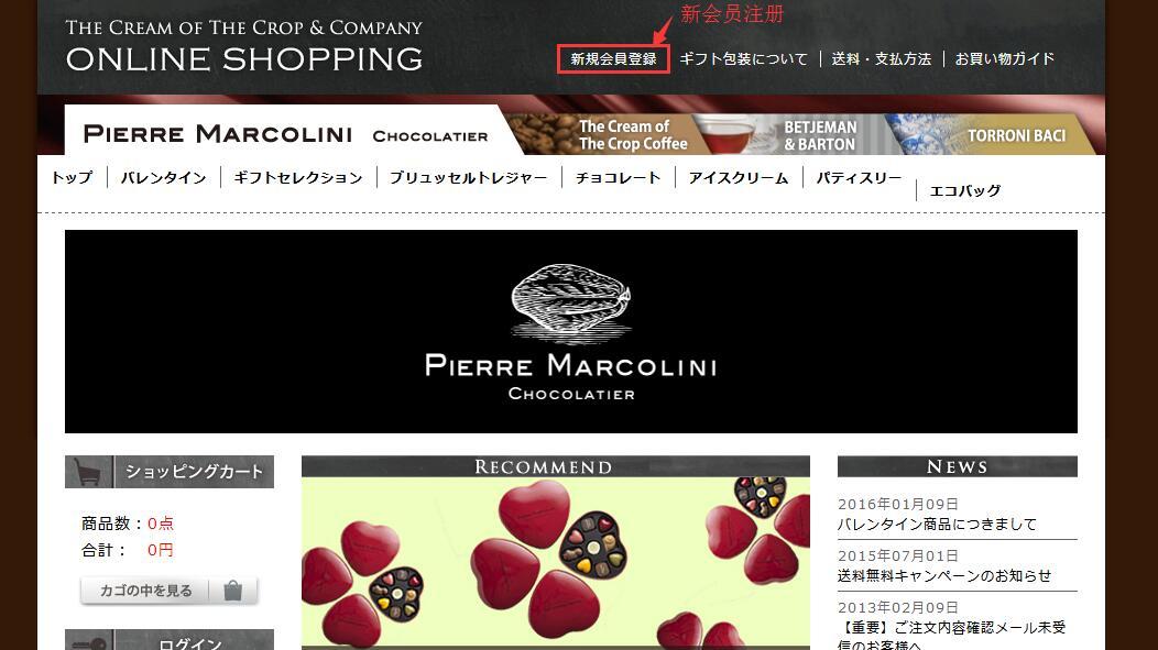 日本Pierre Marcolini官网巧克力购物攻略教程