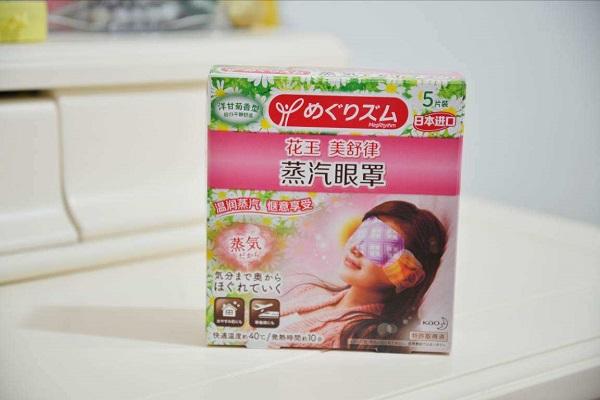 花王热销产品推荐 花王蒸汽眼罩正确使用方法