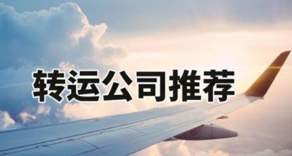 日本海淘走哪家转运公司比较好?