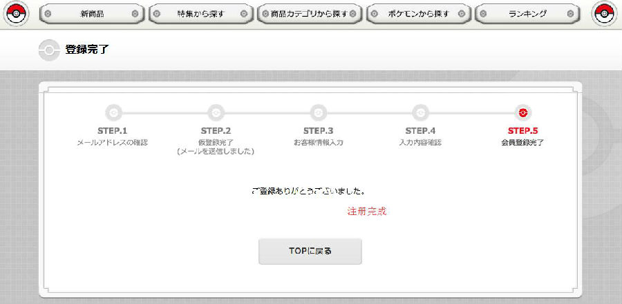 日本口袋妖怪官网注册攻略教程