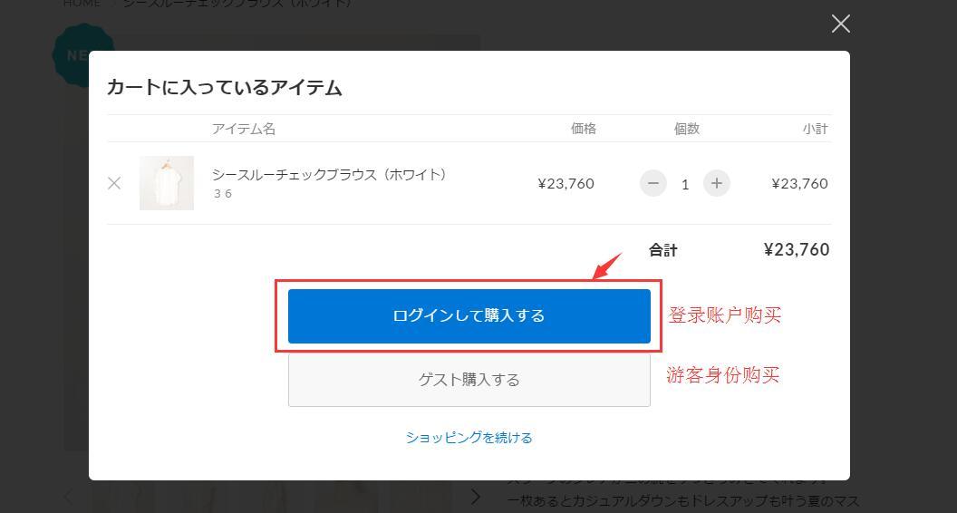 日本vousetes官网购物攻略教程