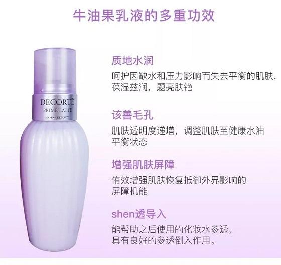 日本黛珂牛油果乳液和紫苏水护肤品