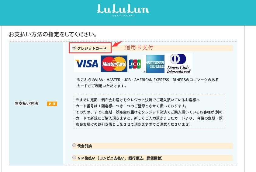 日本LULULUN官网本土极具性价比的面膜购物攻略教程