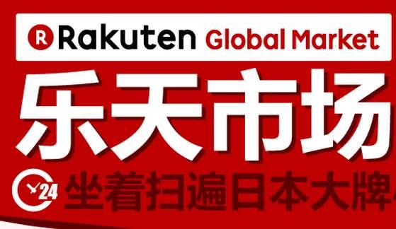 日本乐天国际版(rakuten global)和日本乐天本土版的区别