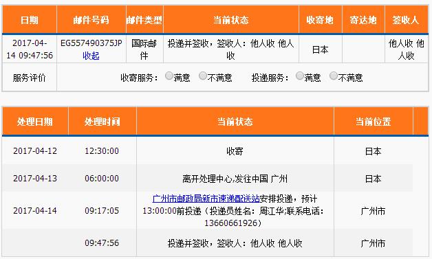 日本ems快递到中国多长时间?