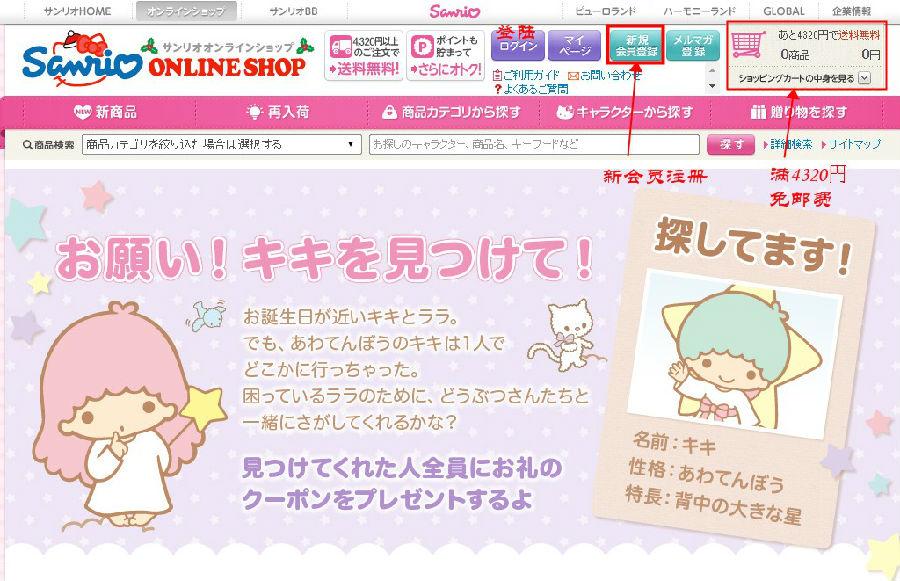 日本sanrio官网下单攻略教程