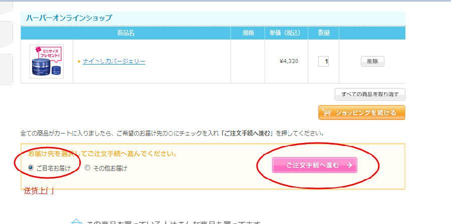 日本HABA化妆品无添加购物攻略教程