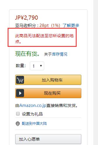 如何查看日亚商品是否可以直邮中国