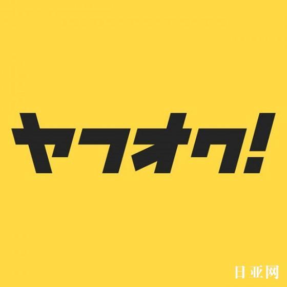 日本雅虎拍卖或日本煤炉购买奢侈品小指南!